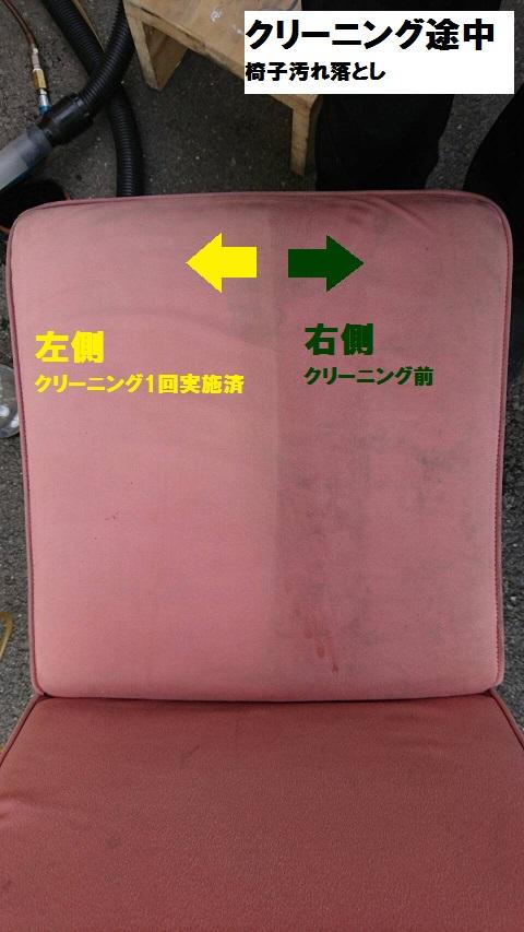 椅子モケット生地のクリーニング事例