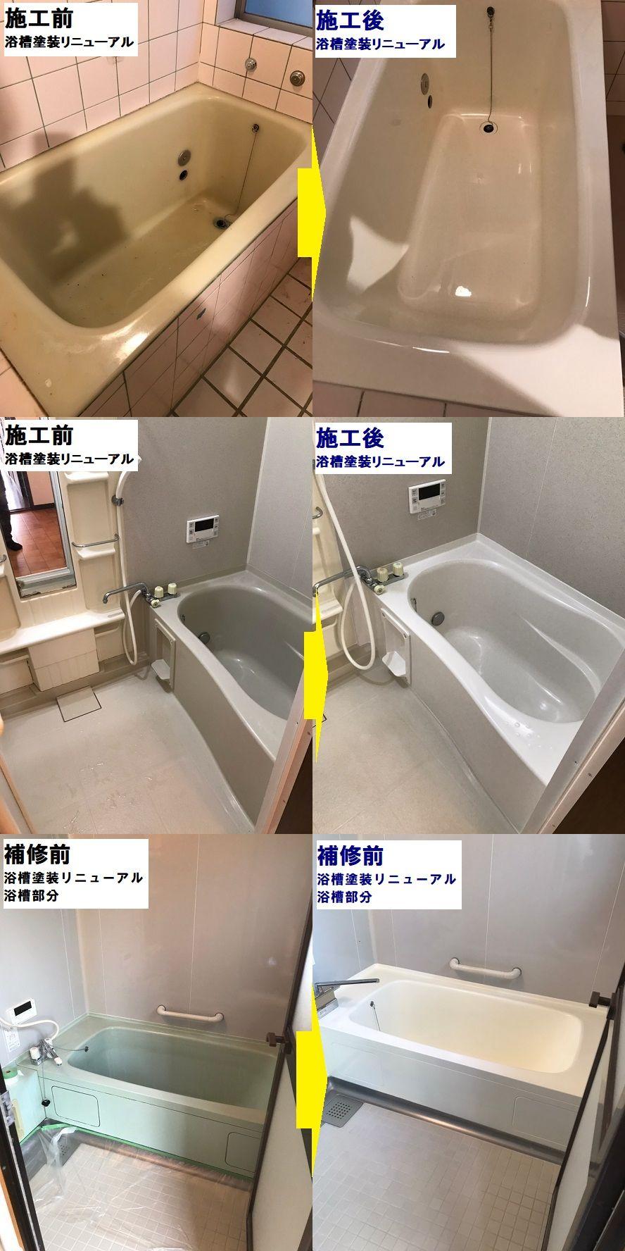 浴槽、浴室各部分塗装リニューアル